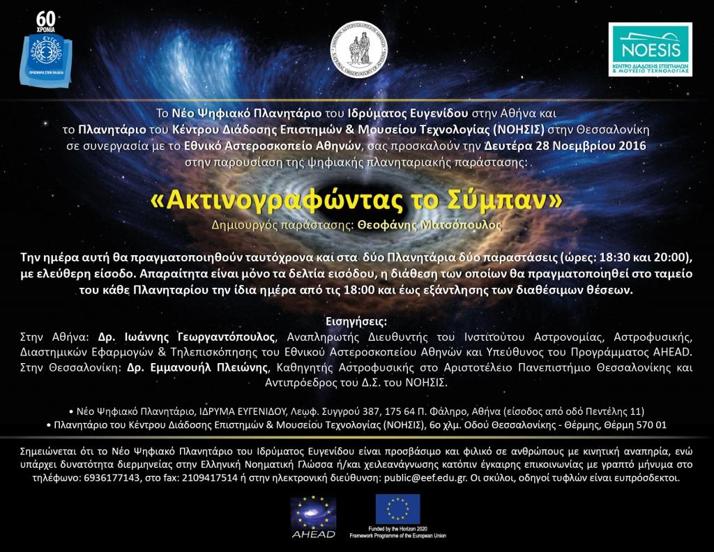 KATIGIDES_AURORA_INV